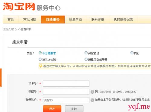 taobao-chaping2
