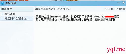 taobao-chaping3